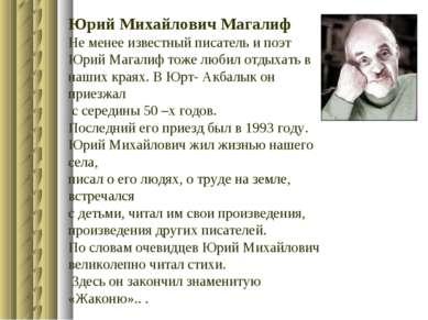 Юрий Михайлович Магалиф Не менее известный писатель и поэт Юрий Магалиф тоже ...