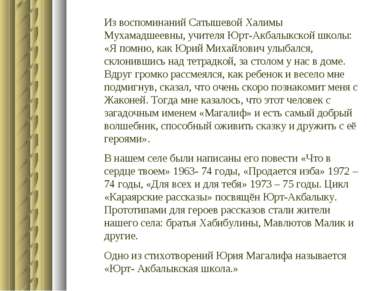 Из воспоминаний Сатышевой Халимы Мухамадшеевны, учителя Юрт-Акбалыкской школы...