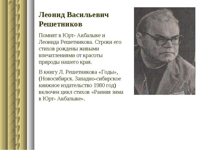 Леонид Васильевич Решетников Помнят в Юрт- Акбалыке и Леонида Решетникова. Ст...