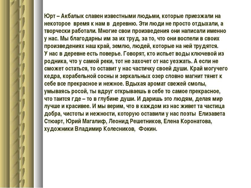 Юрт – Акбалык славен известными людьми, которые приезжали на некоторое время ...