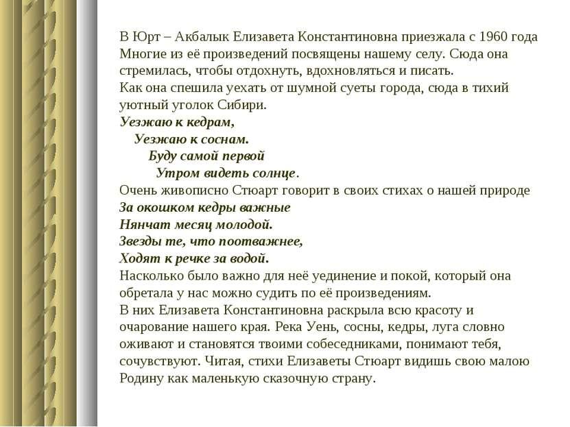 В Юрт – Акбалык Елизавета Константиновна приезжала с 1960 года Многие из её п...