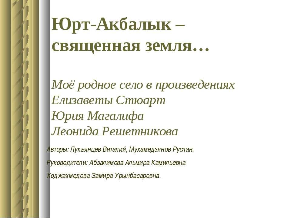 Юрт-Акбалык – священная земля… Моё родное село в произведениях Елизаветы Стюа...