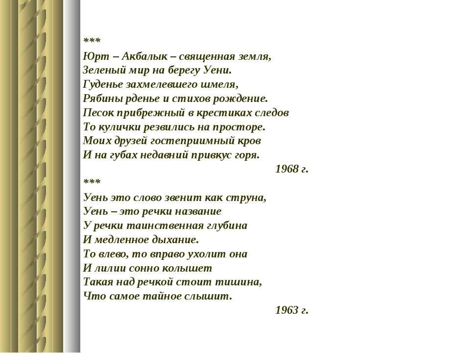 *** Юрт – Акбалык – священная земля, Зеленый мир на берегу Уени. Гуденье захм...
