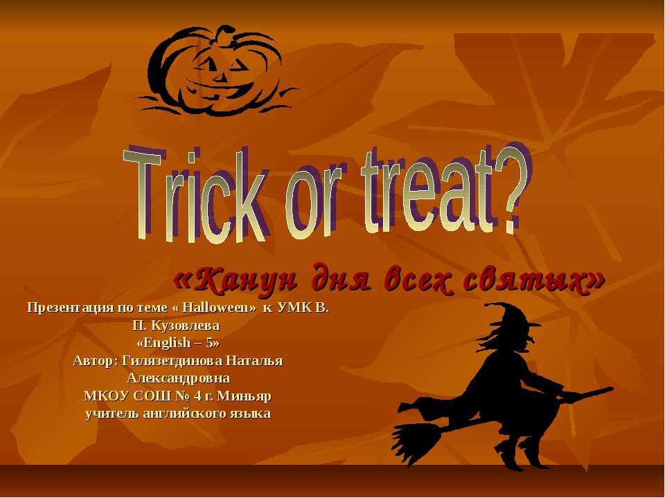 Презентация по теме « Halloween» к УМК В. П. Кузовлева «English – 5» Автор: Г...