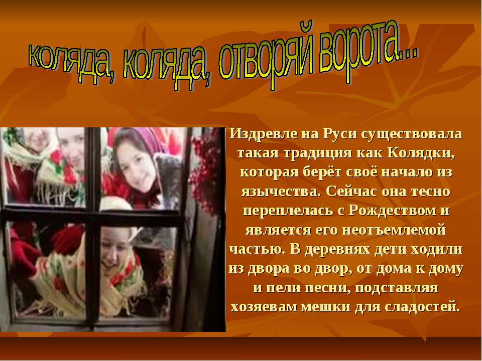 Издревле на Руси существовала такая традиция как Колядки, которая берёт своё ...
