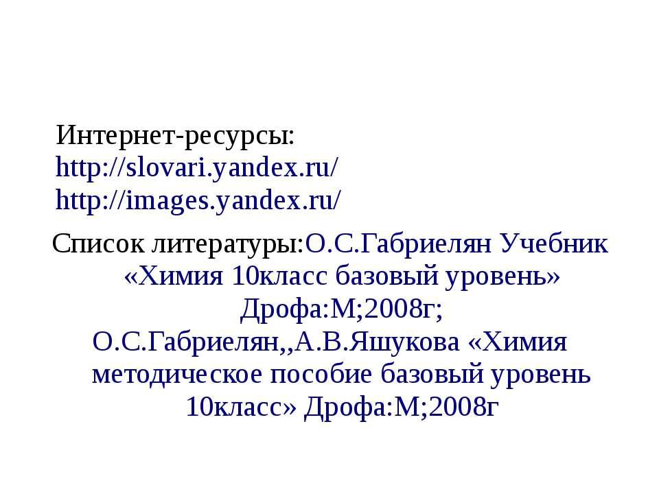 Интернет-ресурсы: http://slovari.yandex.ru/ http://images.yandex.ru/ Список л...