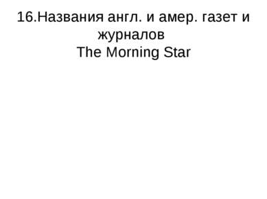 16.Названия англ. и амер. газет и журналов The Morning Star