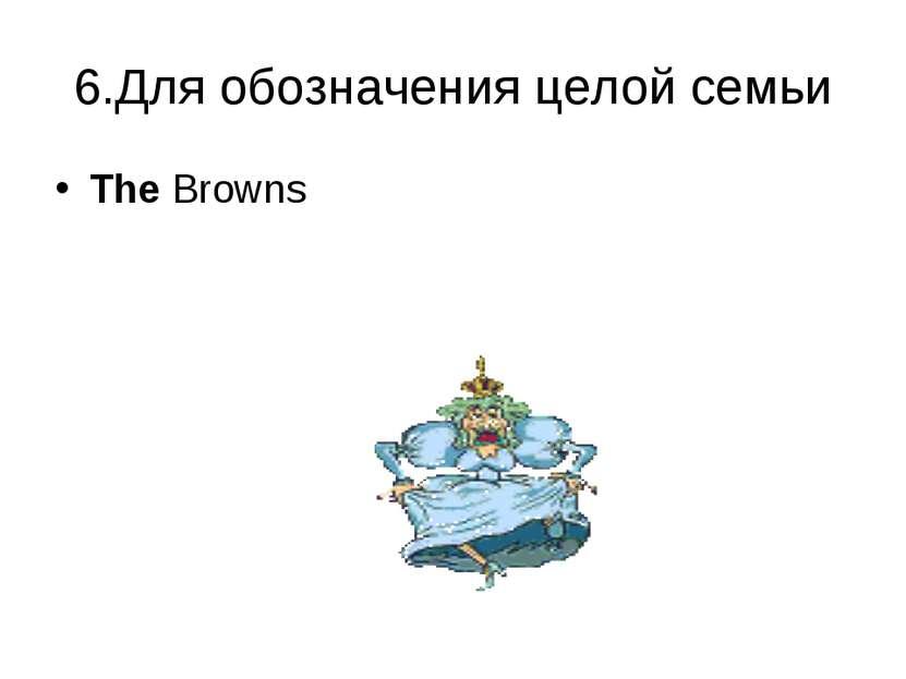 6.Для обозначения целой семьи The Browns