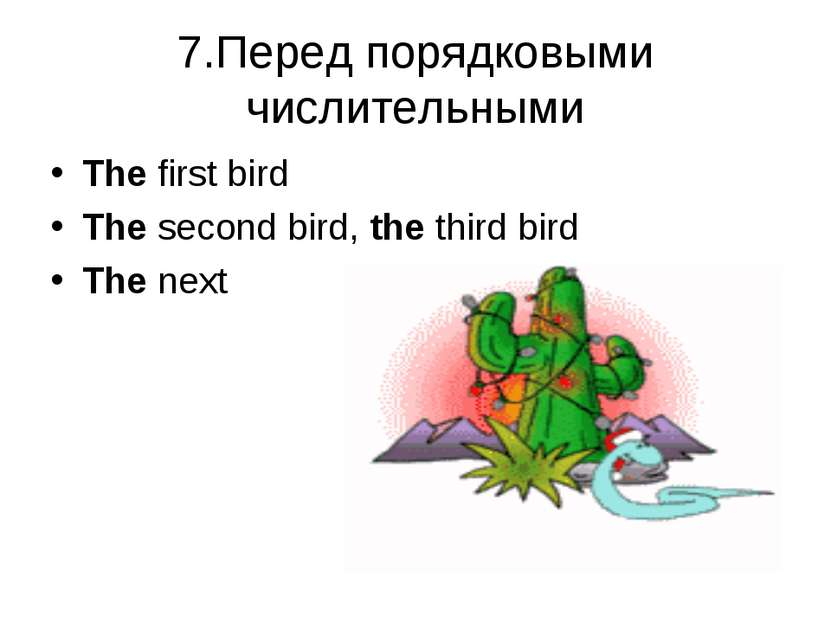 7.Перед порядковыми числительными The first bird The second bird, the third b...