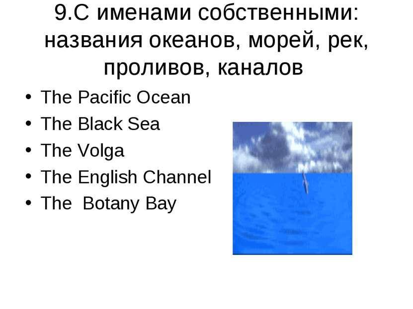 9.C именами собственными: названия океанов, морей, рек, проливов, каналов The...