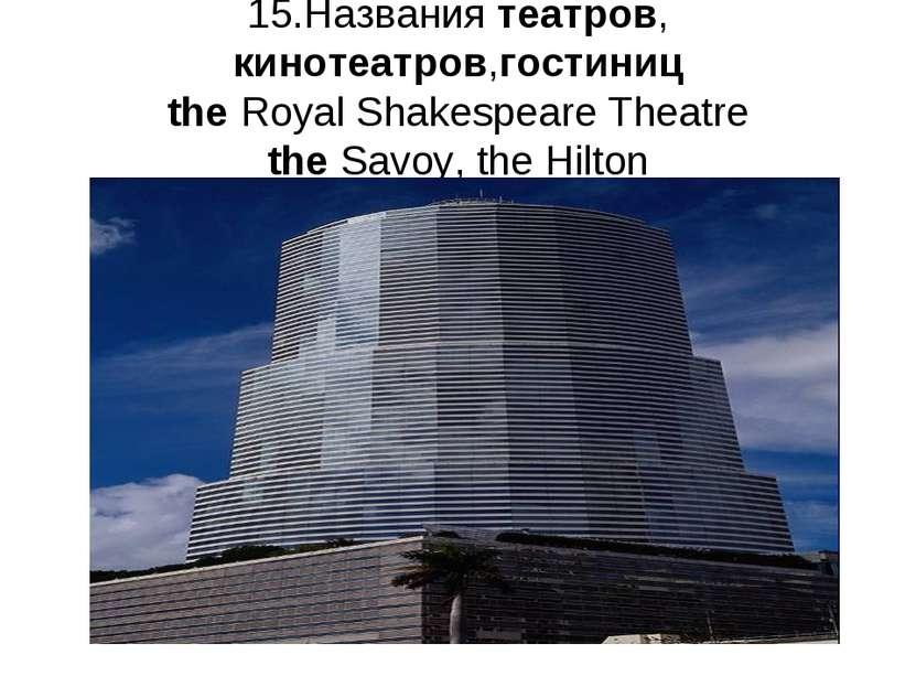 15.Названия театров, кинотеатров,гостиниц the Royal Shakespeare Theatre the S...