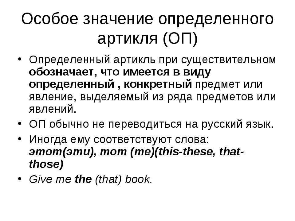 Особое значение определенного артикля (ОП) Определенный артикль при существит...