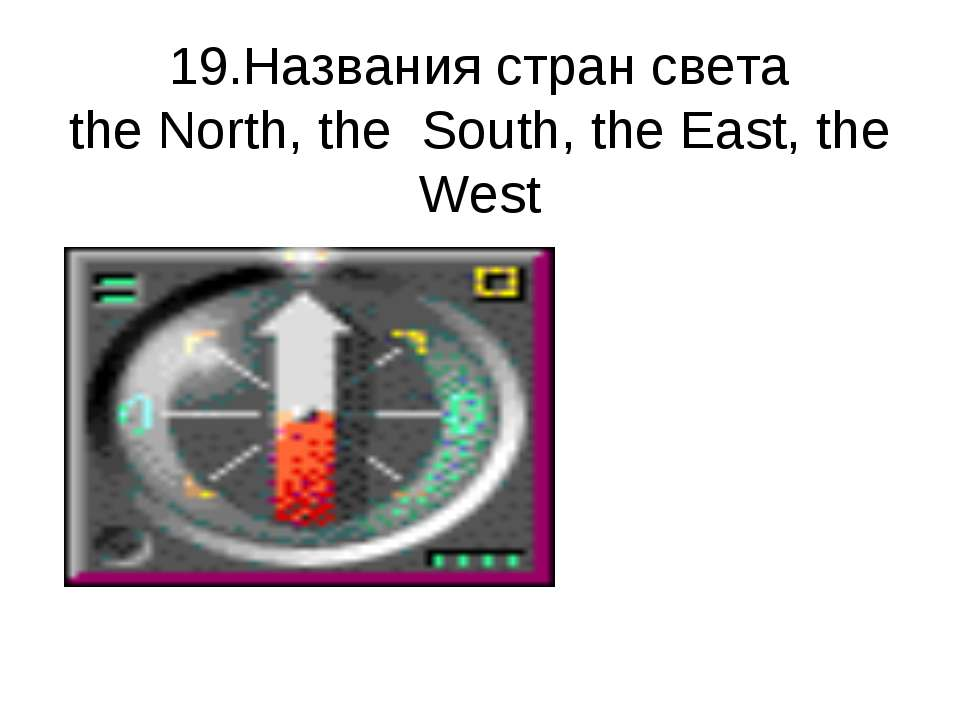 19.Названия стран света the North, the South, the East, the West