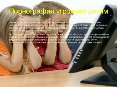 Порнография угрожает детям самый большой вред порнография без сцен насилия на...