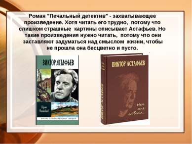 """Роман """"Печальный детектив"""" - захватывающее произведение. Хотя читать его труд..."""