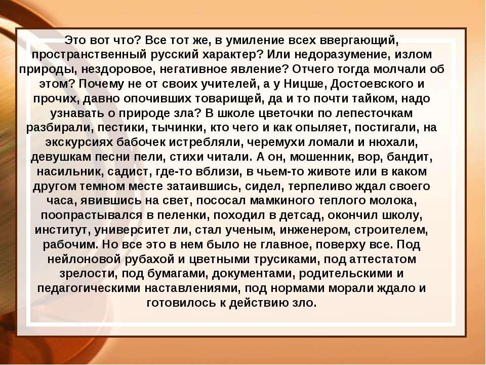 Это вот что? Все тот же, в умиление всех ввергающий, пространственный русский...