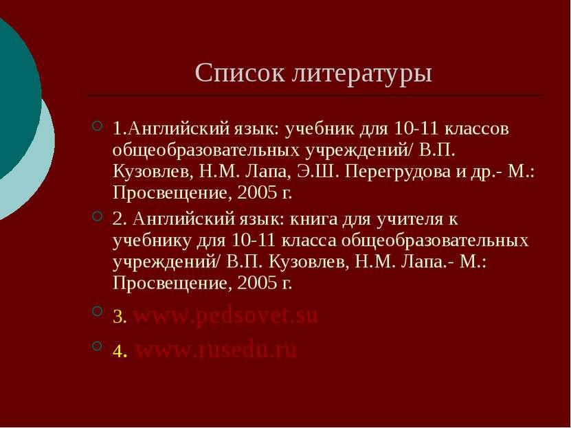 Список литературы 1.Английский язык: учебник для 10-11 классов общеобразовате...
