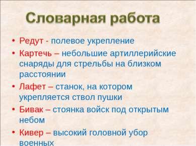 Редут - полевое укрепление Картечь – небольшие артиллерийские снаряды для стр...