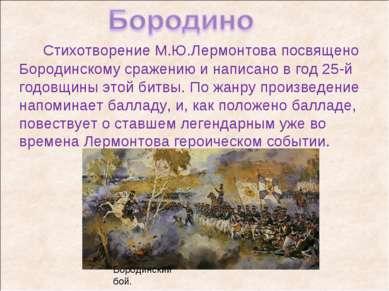 Стихотворение М.Ю.Лермонтова посвящено Бородинскому сражению и написано в год...