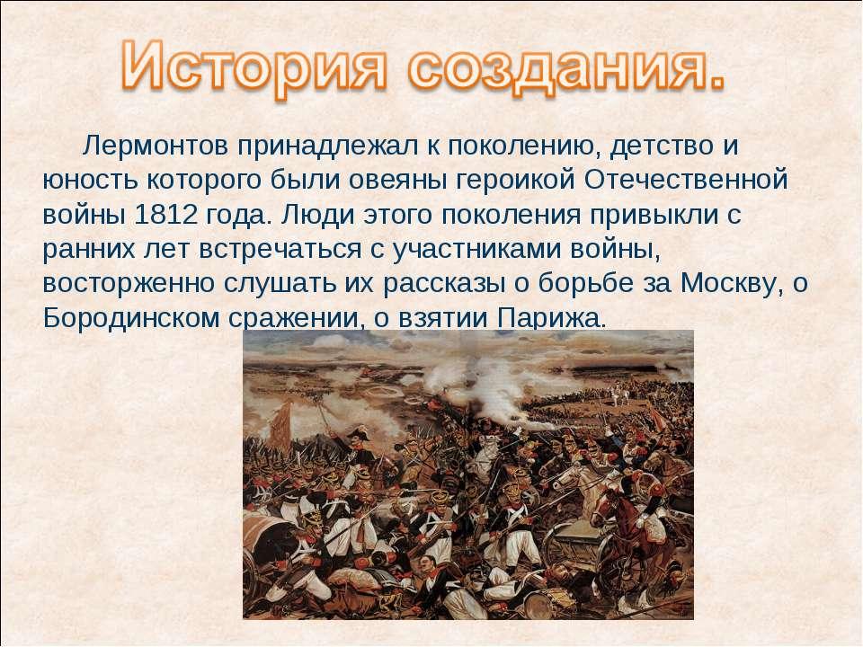 """Презентация """"М.Ю.Лермонтов Бородино"""" - скачать бесплатно"""