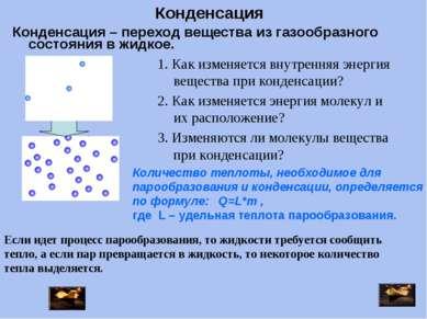 Конденсация – переход вещества из газообразного состояния в жидкое. 2. Как из...