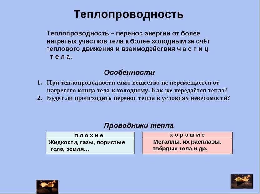 При теплопроводности само вещество не перемещается от нагретого конца тела к ...