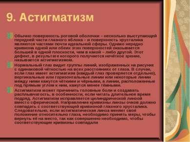 9. Астигматизм Обычно поверхность роговой оболочки – несколько выступающей пе...