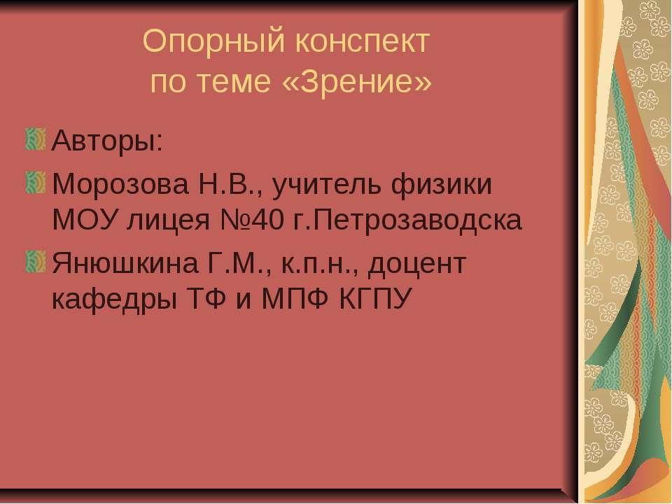 Опорный конспект по теме «Зрение» Авторы: Морозова Н.В., учитель физики МОУ л...