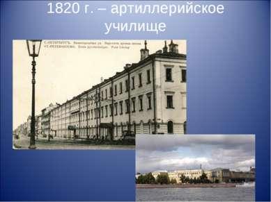 1820 г. – артиллерийское училище