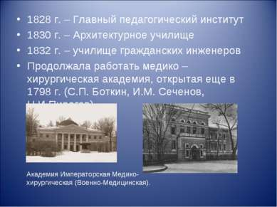 1828 г. – Главный педагогический институт 1830 г. – Архитектурное училище 183...