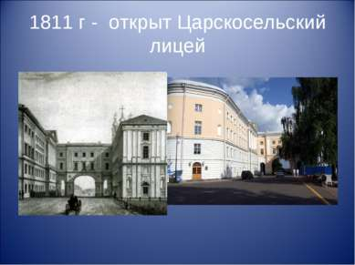 1811 г - открыт Царскосельский лицей