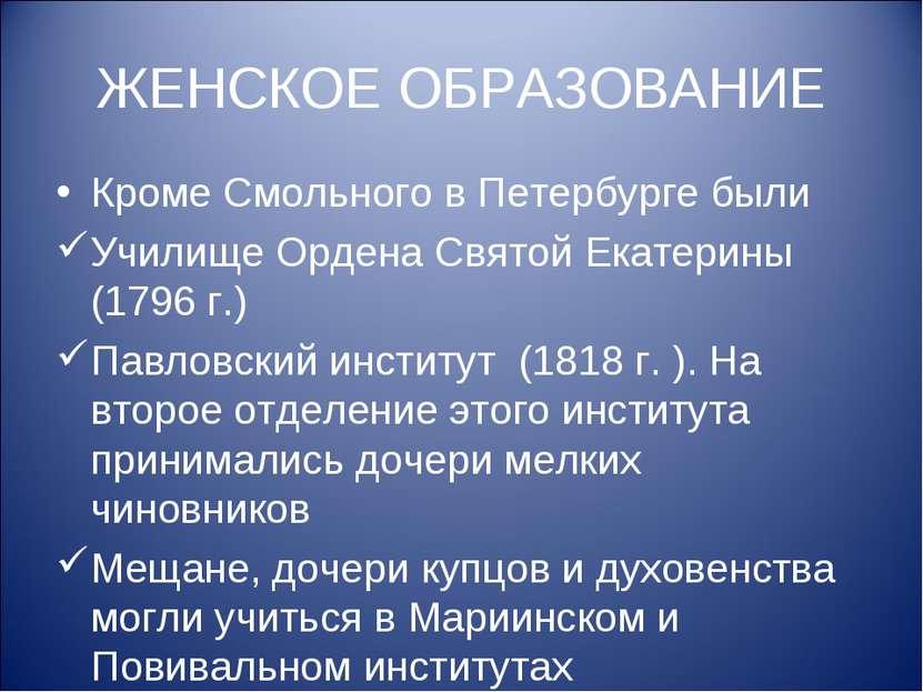 ЖЕНСКОЕ ОБРАЗОВАНИЕ Кроме Смольного в Петербурге были Училище Ордена Святой Е...