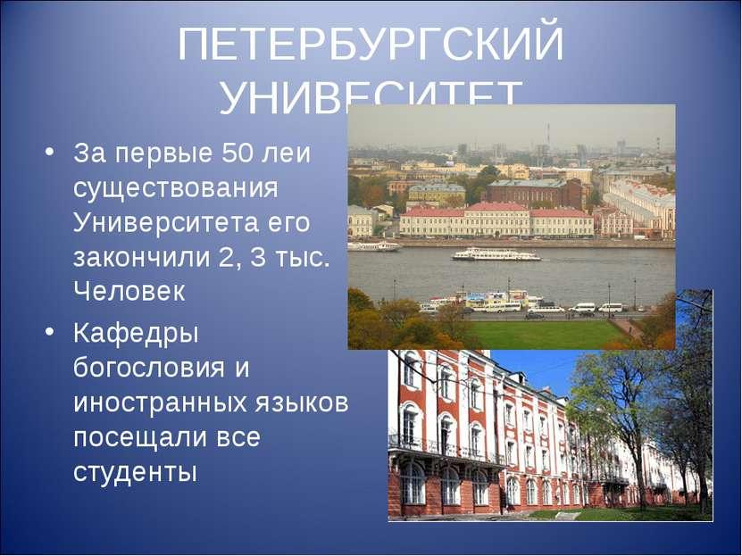 ПЕТЕРБУРГСКИЙ УНИВЕСИТЕТ За первые 50 леи существования Университета его зако...