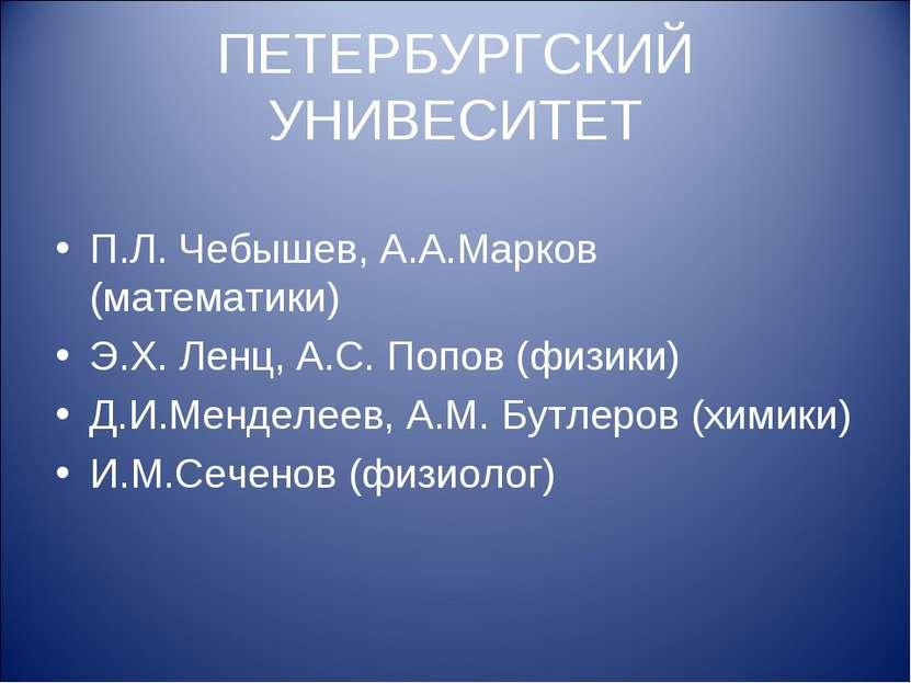 ПЕТЕРБУРГСКИЙ УНИВЕСИТЕТ П.Л. Чебышев, А.А.Марков (математики) Э.Х. Ленц, А.С...