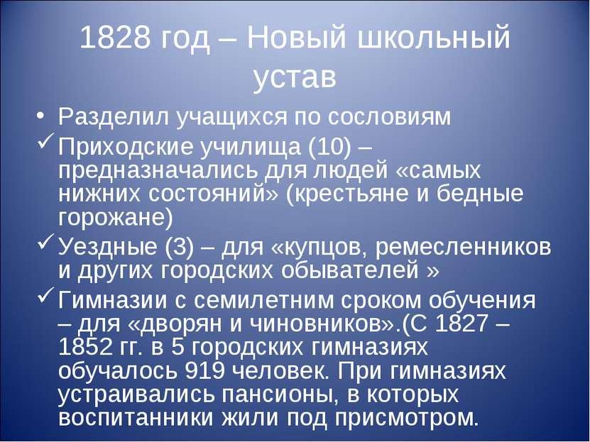 1828 год – Новый школьный устав Разделил учащихся по сословиям Приходские учи...