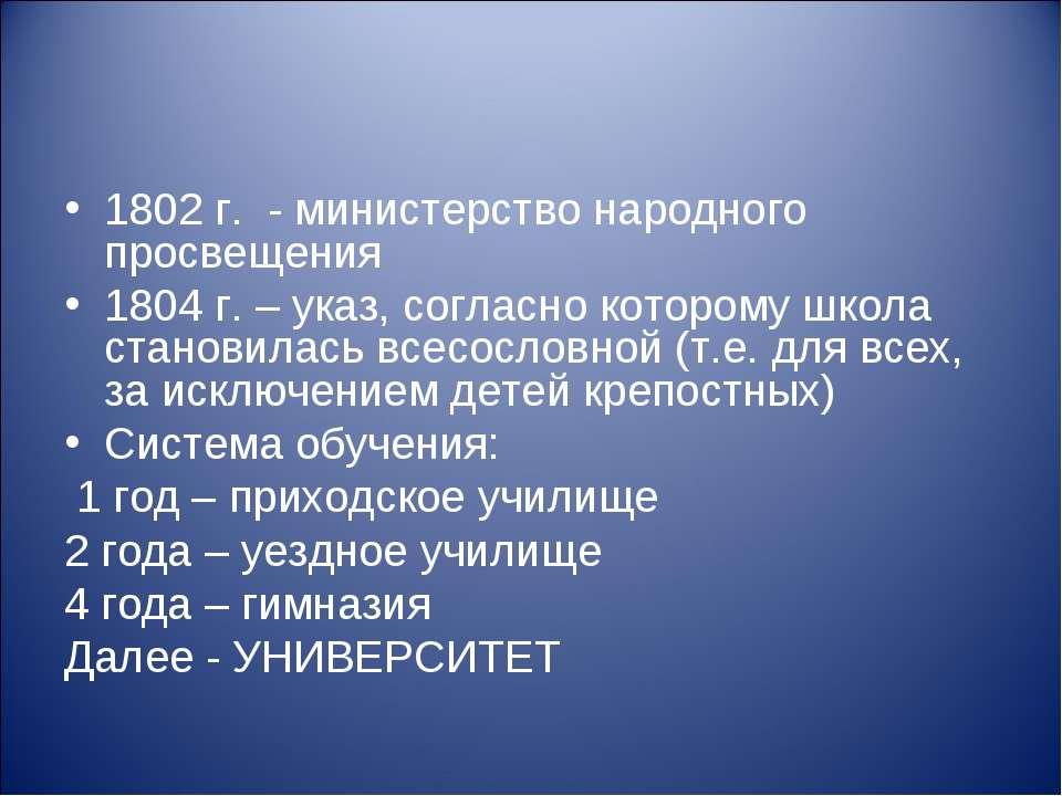 1802 г. - министерство народного просвещения 1804 г. – указ, согласно котором...