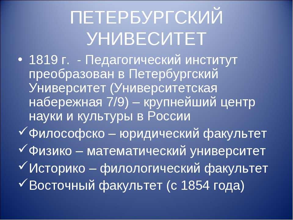 ПЕТЕРБУРГСКИЙ УНИВЕСИТЕТ 1819 г. - Педагогический институт преобразован в Пет...