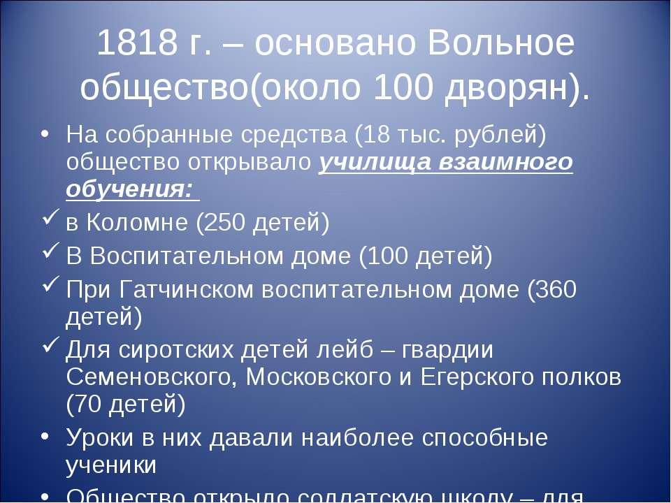 1818 г. – основано Вольное общество(около 100 дворян). На собранные средства ...