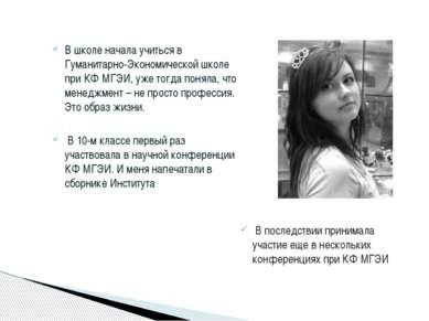 В школе начала учиться в Гуманитарно-Экономической школе при КФ МГЭИ, уже тог...