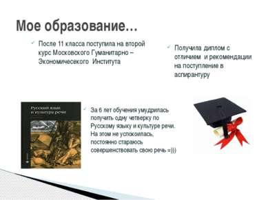 Мое образование… После 11 класса поступила на второй курс Московского Гуманит...