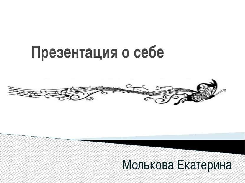 Презентация о себе Молькова Екатерина