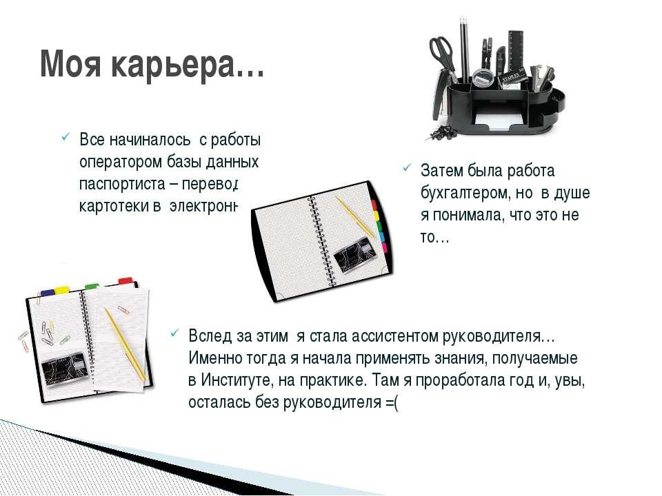 Моя карьера… Все начиналось с работы оператором базы данных паспортиста – пер...