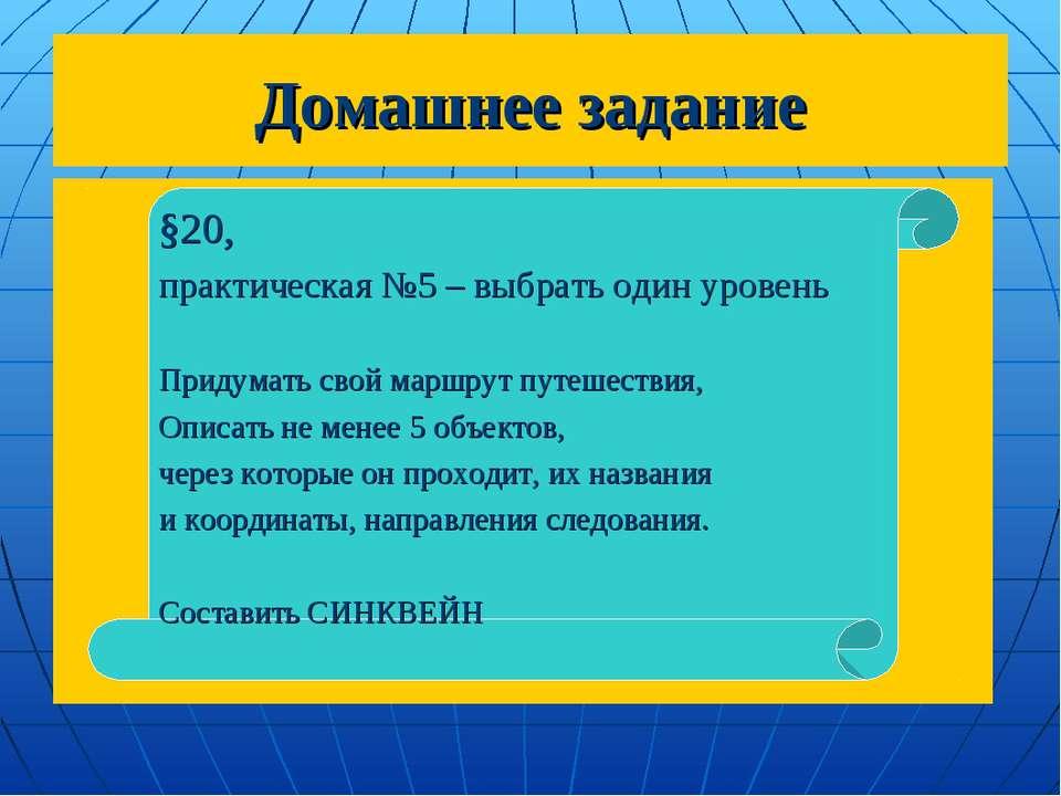 Домашнее задание §20, практическая №5 – выбрать один уровень Придумать свой м...
