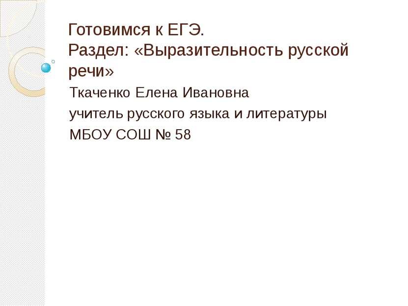 Готовимся к ЕГЭ. Раздел: «Выразительность русской речи» Ткаченко Елена Иванов...