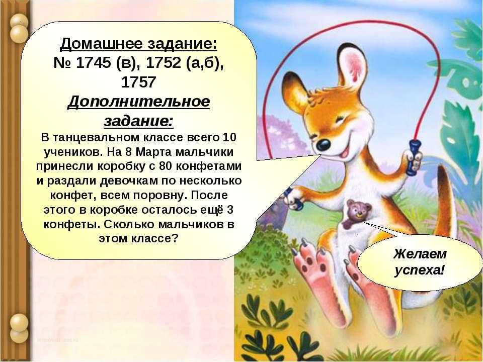 Домашнее задание: № 1745 (в), 1752 (а,б), 1757 Дополнительное задание: В танц...