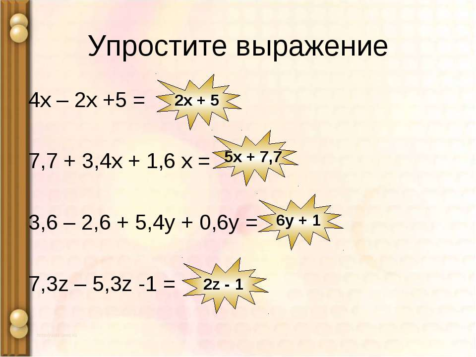 Упростите выражение 4х – 2х +5 = 7,7 + 3,4х + 1,6 х = 3,6 – 2,6 + 5,4у + 0,6у...