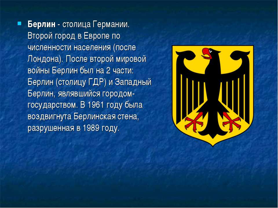 Берлин - столица Германии. Второй город в Европе по численности населения (по...