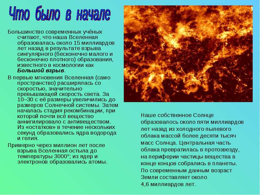 Большинство современных учёных считают, что наша Вселенная образовалась около...