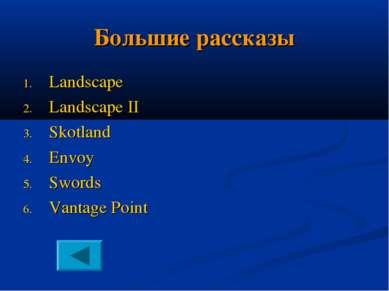 Большие рассказы Landscape Landscape II Skotland Envoy Swords Vantage Point