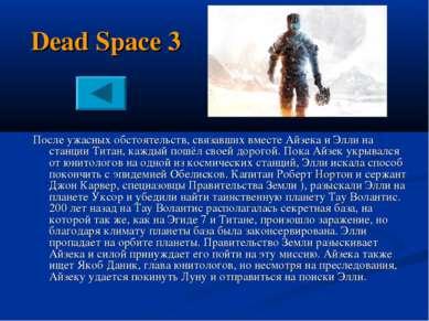 Dead Space 3 После ужасных обстоятельств, связавших вместе Айзека и Элли на с...